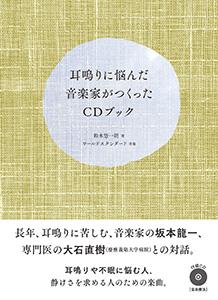 鈴木惣一朗 / 耳鳴りに悩んだ音楽家がつくったCDブック