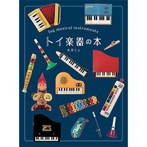 良原リエ / トイ楽器の本