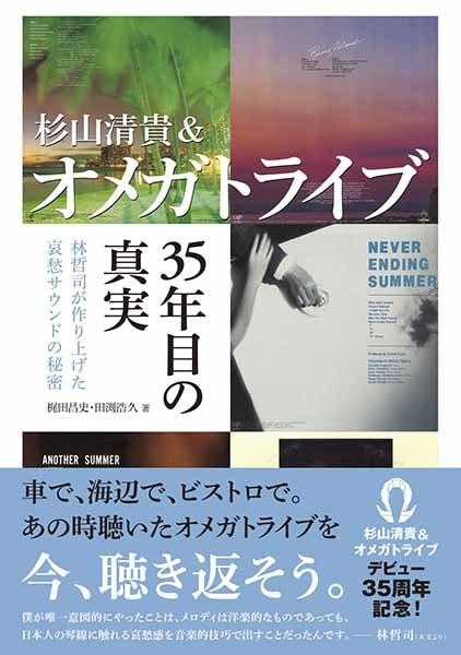 梶田昌史+田渕浩久 / 杉山清貴&オメガトライブ 35年目の真実