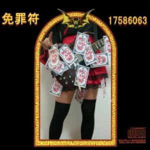 17586063 / 免罪符<CD+DVD>