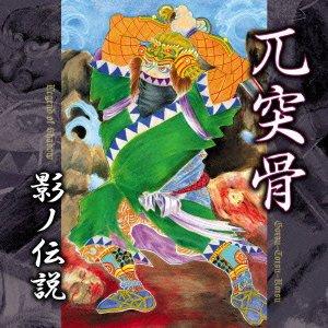 GOTSU-TOTSU-KOTSU / 兀突骨 / LEGEND OF SHADOW / 影ノ伝説