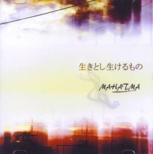 MAHATMA / マハトマ (Japan) / 生きとし生けるもの<CD-R>