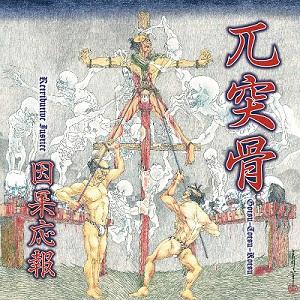 GOTSU-TOTSU-KOTSU / 兀突骨 / RETRIBUTIVE JUSTICE / 因果応報