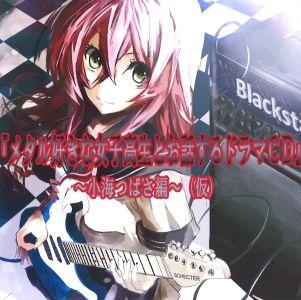 DROP EMOTIONAL / ドロップ・エモーショナル / メタル好きな女子高生とお話するドラマCD 「小海つばさ編」<CD-R>