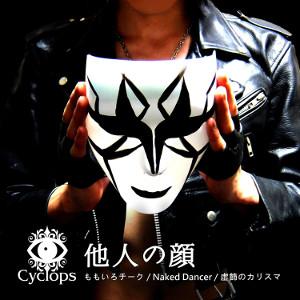 CYCLOPS / サイクロプス (METAL) / 他人の顔