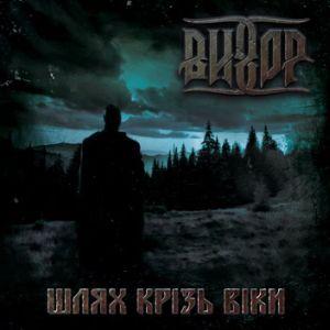VYKHOR / (Вихор) / THE PATH THROUGH THE AGES