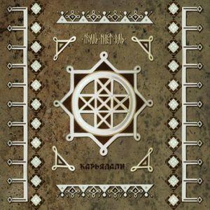 TROLL ORCHESTRA (TROLL BENDS FIR) / Оркестръ Тролля (Тролль Гнет Ель) / Карьялали(KARJALALI)<DIGIBOOK>