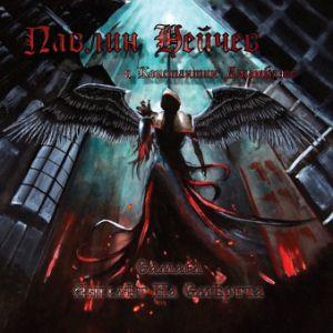 PAVLIN NEICHEV featuring KONSTANTIN JAMBAZOV / パヴリン・ネイチェフ&コンスタンティン・ジャンバゾフ / SAMAEL - ANGEL OF DEATH / サマエル - 死天使