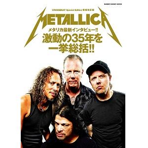 METALLICA / メタリカ / CROSSBEAT Special Edition 増補改訂版 メタリカ