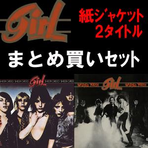 GIRL (METAL) / ガール / まとめ買いセット<紙ジャケット2タイトル>