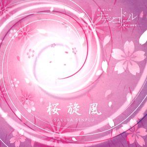 ナデシコドール / 桜旋風<CD-R+DVD-R>