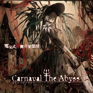 電気式華憐音楽集団 / CARNAVAL THE ABYSS / カーナヴァル・ジ・アビス