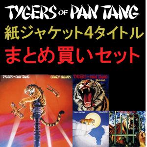 TYGERS OF PAN TANG / タイガーズ・オブ・パン・タン / まとめ買いセット<4タイトル / 紙ジャケット / SHM-CD>