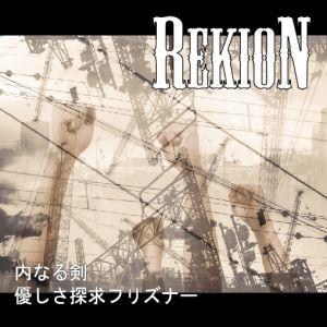 REKION / レキオン-礫音- / 内なる剣/優しさ探究プリズナー<CD-R>
