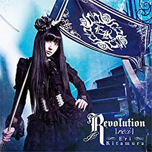喜多村英梨 / Revolution 【re:i】<初回限定盤CD+DVD>
