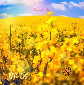 めてぃびる。 / 虹ときどき雨<CD-R>