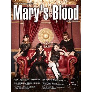 Mary's Blood / メアリーズ・ブラッド / アーティストオフィシャルブック Mary's Blood (ポスター付)