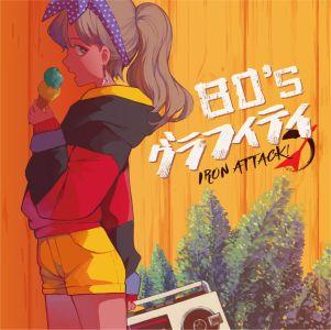 IRON ATTACK! / アイアン・アタック / 80'sグラフィティ