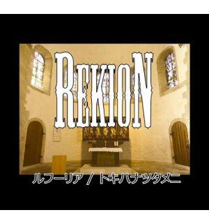 REKION / レキオン-礫音- / ルフーリア/トキハナツタメニ