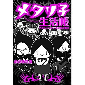 めがめたる / メタリ子生活帳