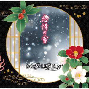 LAPiS LiGHT / ラピス・ライト / 恋情の雪