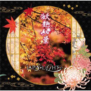 LAPiS LiGHT / ラピス・ライト / 妖艶紅葉
