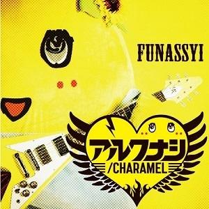 FUNASSYI / ふなっしー / アルクナシ / CHARAMEL