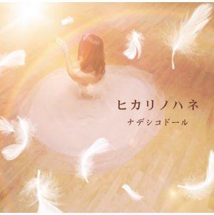 ナデシコドール / ヒカリノハネ<CD-R+DVD-R>