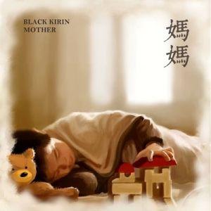 BLACK KIRIN / ブラック・キリン    / MOTHER