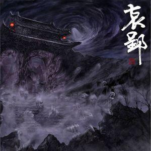 BLACK KIRIN / ブラック・キリン    / 哀郢(NATIONAL TRAUMA)<DIGI>