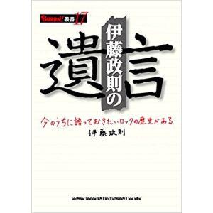 """伊藤政則 / 伊藤政則の""""遺言"""""""