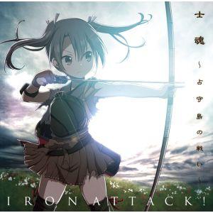 IRON ATTACK! / アイアン・アタック / 士魂 ~占守島の戦い~