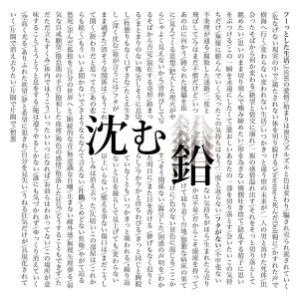 沈む鉛 / DEMO 2017<CD-R> / デモ2017