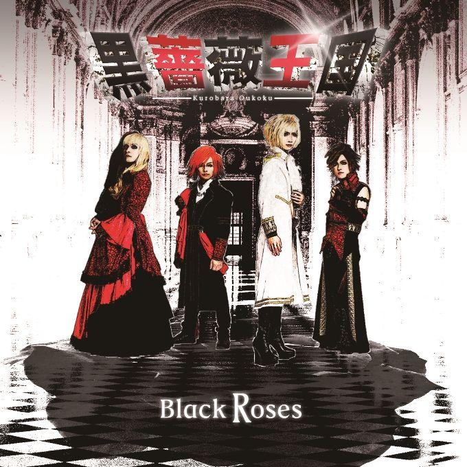 黒薔薇王国 / BLACK ROSES / ブラック・ローゼス