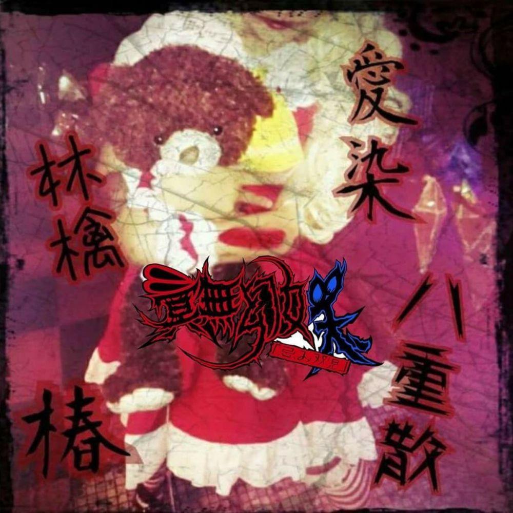 冥無幻妖、「忌み双児」 / 愛染八重散林檎椿
