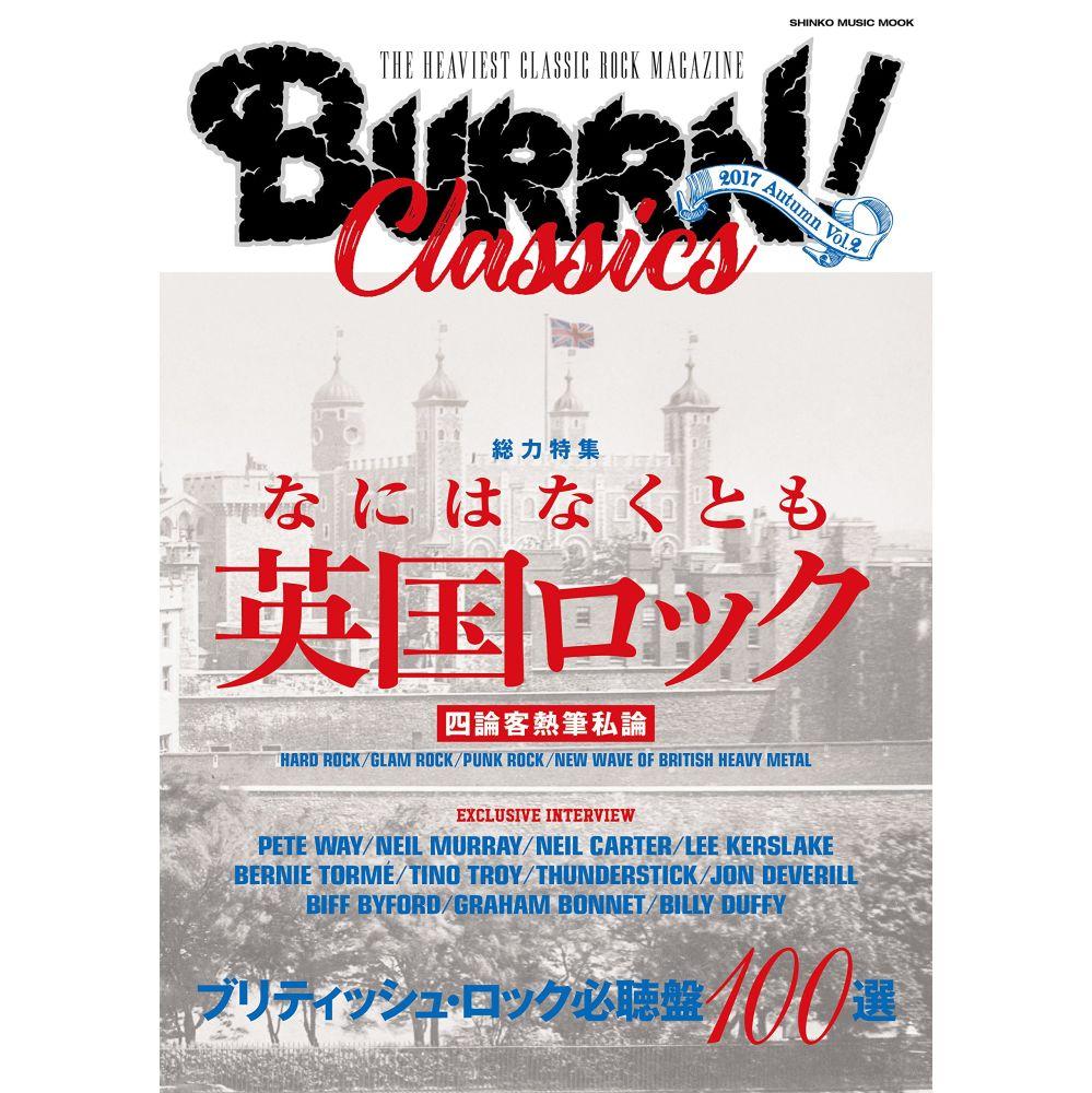 BURRN! / バーン / BURRN!CLASSICS Vol.2 / バーン!クラシックス Vol.2