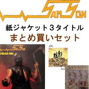 SAMSON (METAL) / サムソン / まとめ買いセット<3タイトル/紙ジャケット>