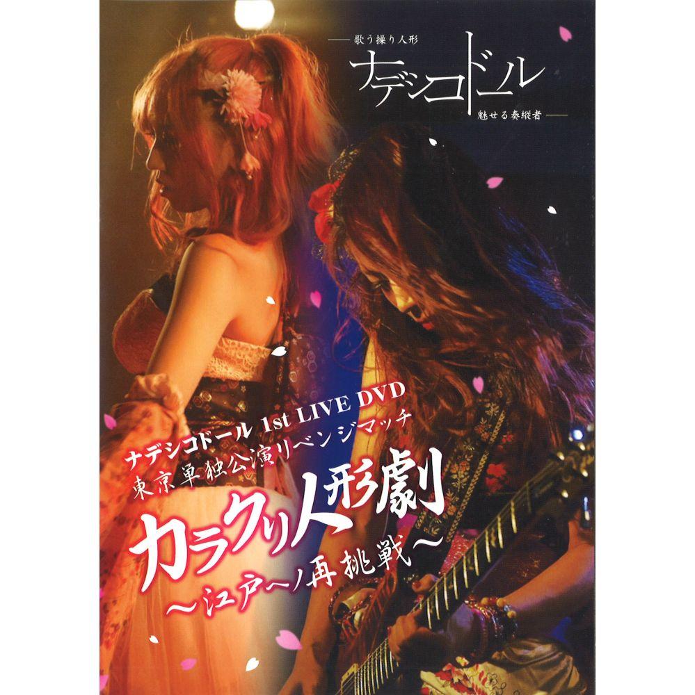 ナデシコドール / ナデシコドール1st LIVE DVD 東京単独公演リベンジマッチ カラクリ人形劇~江戸へノ再挑戦~
