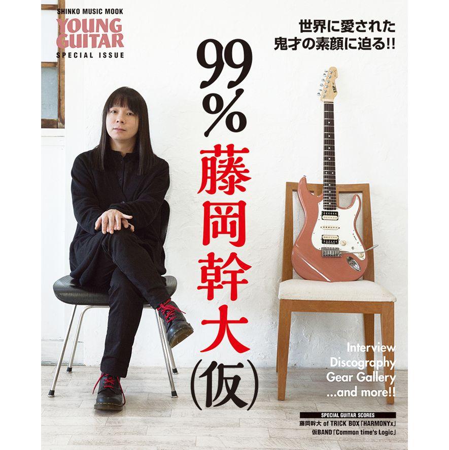 MIKIO FUJIOKA / 藤岡幹大 / 藤岡幹大 of TRICK BOX / 99% 藤岡幹大(仮)
