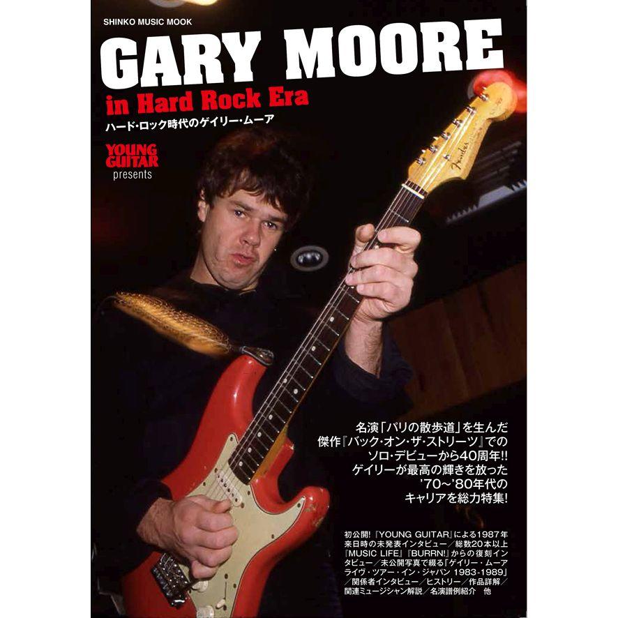 GARY MOORE / ゲイリー・ムーア / ハード・ロック時代のゲイリー・ムーア