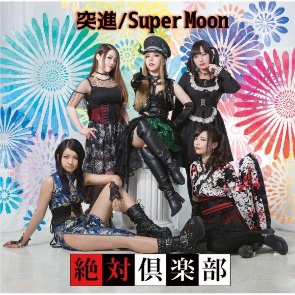 絶対倶楽部 / 突進 / Super Moon