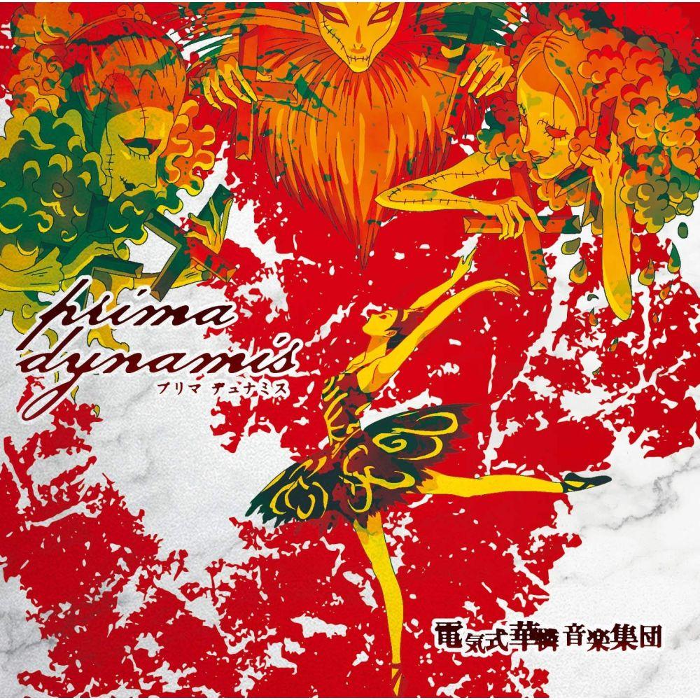 電気式華憐音楽集団 / prima dynamis / プリマ・デュナミス