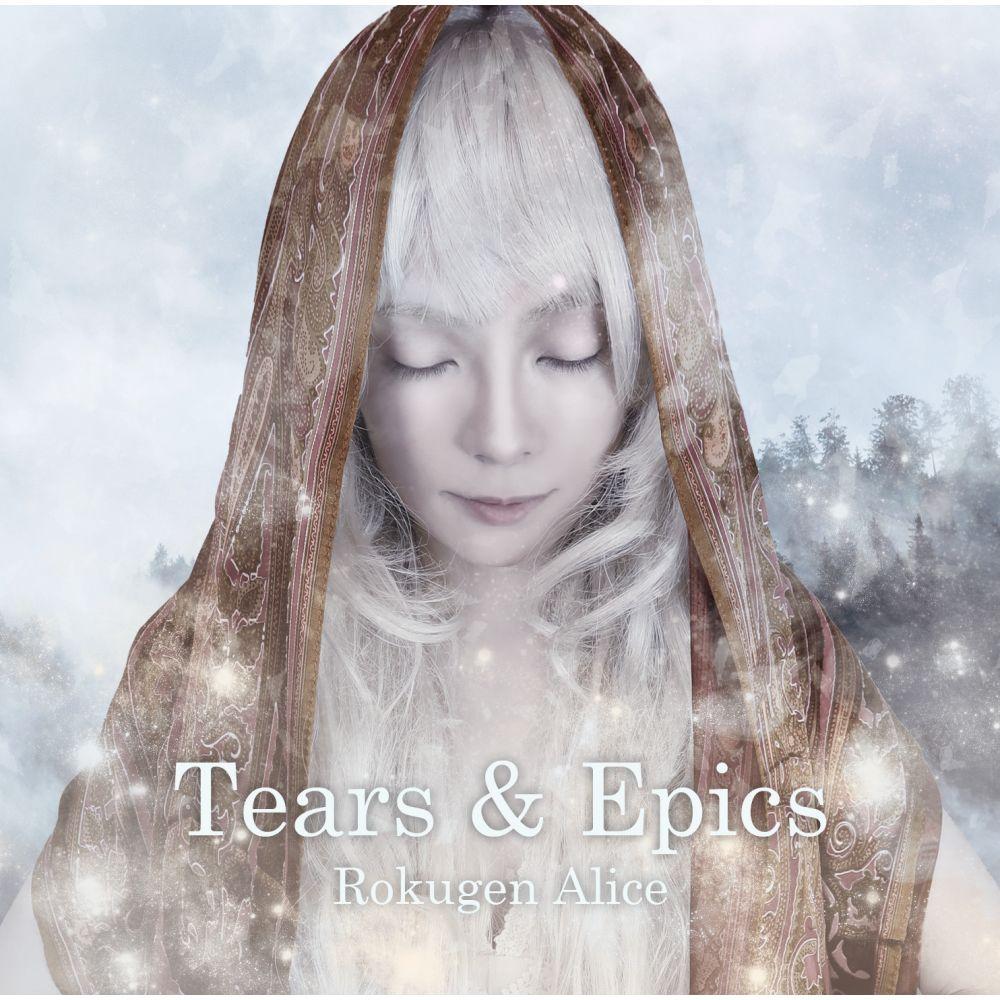 六弦アリス / Tears & Epics