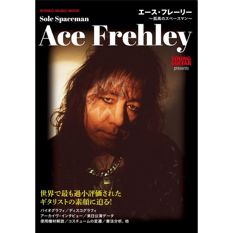 ACE FREHLEY / エース・フレーリー / エース・フレーリー ~孤高のスペースマン~