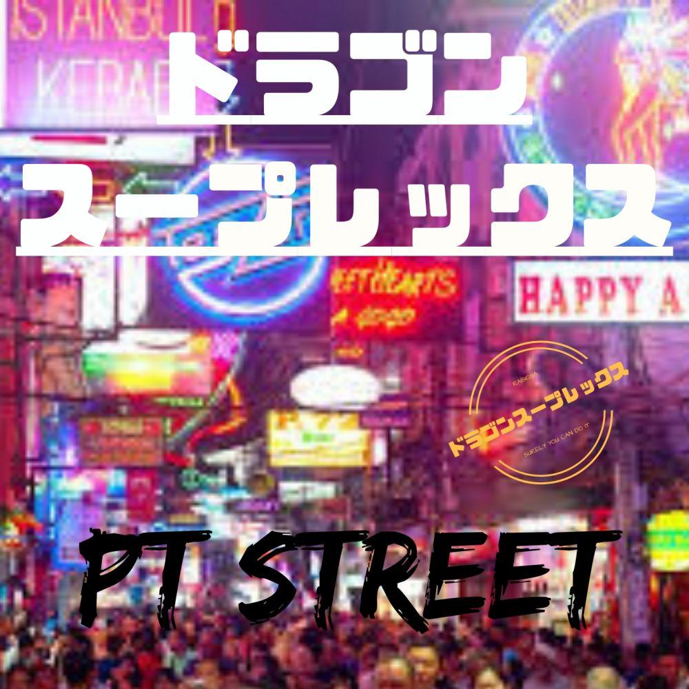 ドラゴンスープレックス / PT STREET