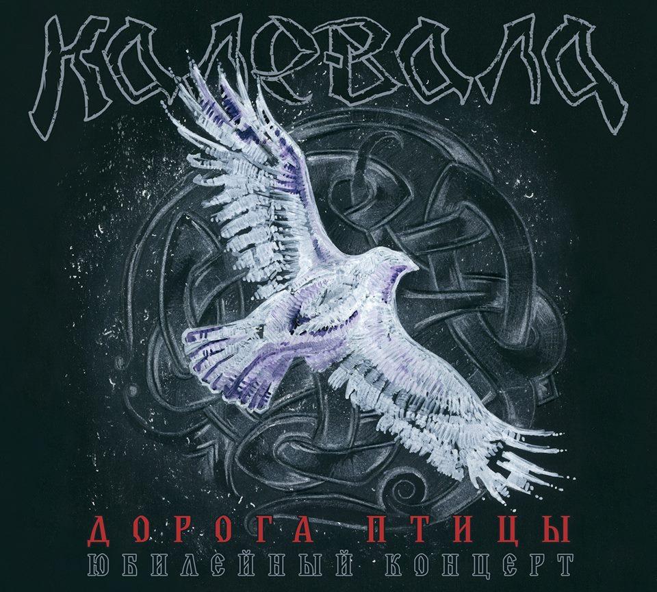 KALEVALA /  КАЛЕВАЛА / ДОРОГА ПТИЦЫ(PATH OF GAMAYUN)<2CD+DVD / DIGI>