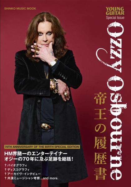 OZZY OSBOURNE / オジー・オズボーン / オジー・オズボーン 帝王の履歴書