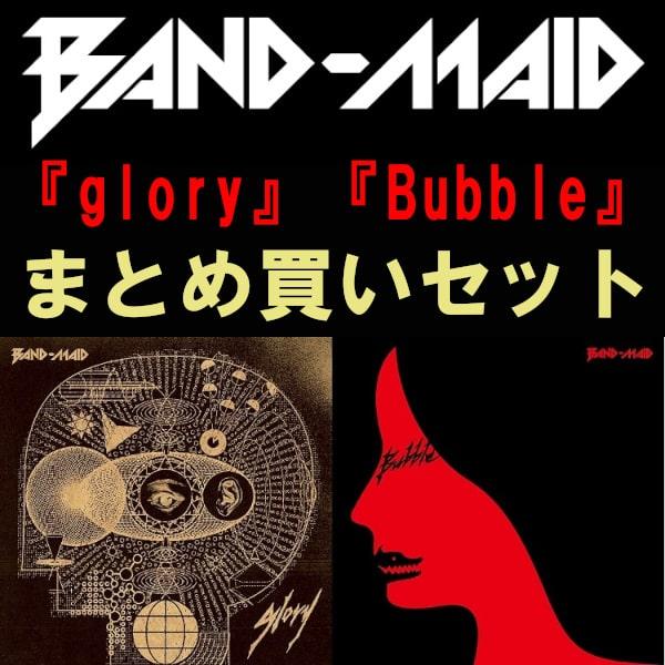 BAND-MAID / バンド・メイド / まとめ買いセット<glory/Bubble 2タイトル>
