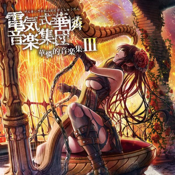 電気式華憐音楽集団 / 華憐的音楽集III