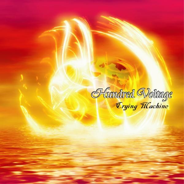 CRYING MACHINE / クライング・マシーン / HUNDRED VOLTAGE<CD-R> / ハンドレッド・ヴォルテージ